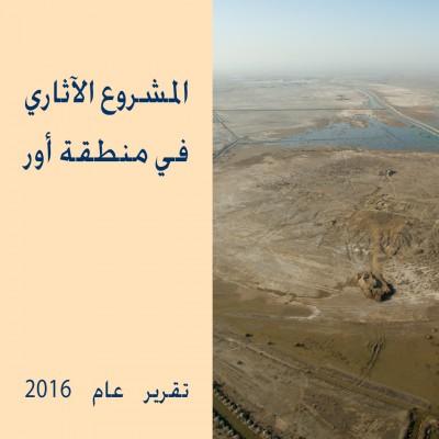 تقرير عام 2016